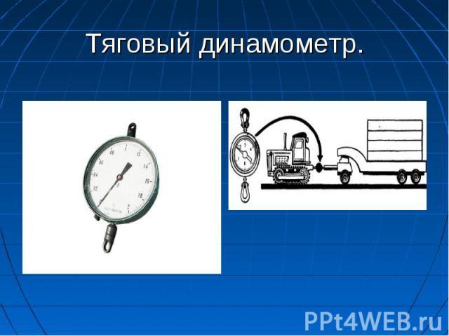 Тяговый динамометр.