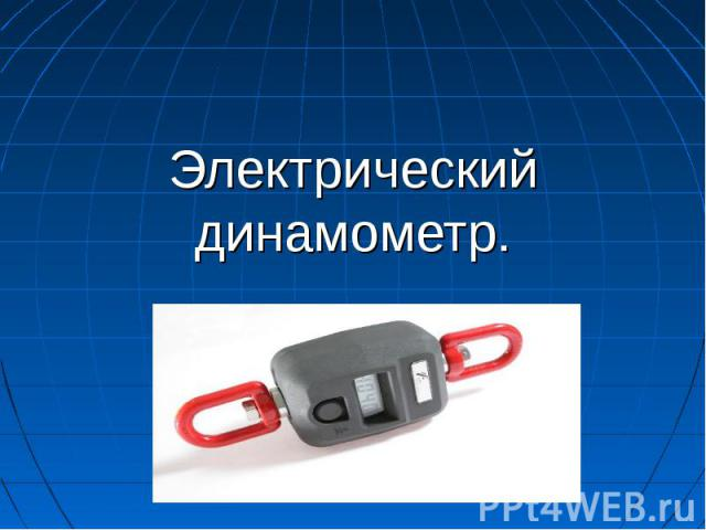 Электрический динамометр.