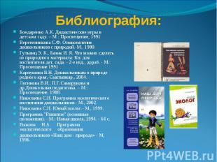 Библиография: Бондаренко А.К. Дидактические игры в детском саду. – М.: Просвещен