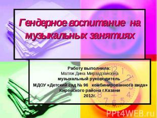 Гендерное воспитание на музыкальных занятиях Работу выполнила: Матяж Дина Мирзад