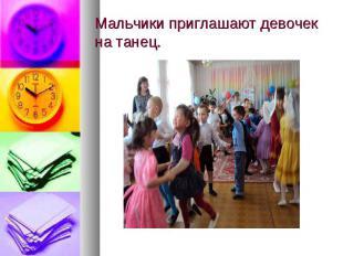 Мальчики приглашают девочек на танец.