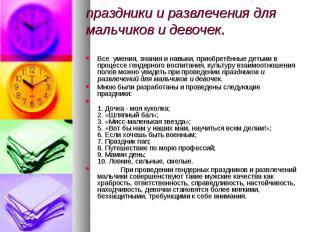 праздники и развлечения для мальчиков и девочек. Все умения, знания и навыки, пр