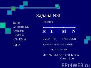 Задача №3 Решение: KM=KL+LM, LN=LM+MN. KM+LN= KL+LM+LM+MN= =KL+2∙LM+MN. LM=(KM+L