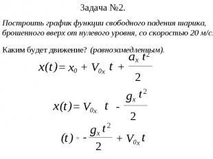 Задача №2. Построить график функции свободного падения шарика, брошенного вверх