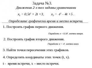 Задача №3. Движения 2-х тел заданы уравнениями х1 = 0,5t2 + 2t +3, x2 = -t2 – 4t