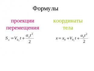 Формулы проекции перемещения координаты тела