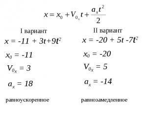 x = -11 + 3t+9t2 х0 = -11 V0x = 3 x = -20 + 5t -7t2 V0x = 5 х0 = -20 аx = 18 аx