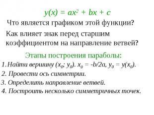 Что является графиком этой функции? Как влияет знак перед старшим коэффициентом