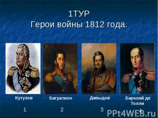 1ТУРГерои войны 1812 года.