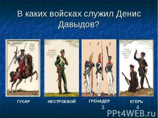 В каких войсках служил Денис Давыдов?