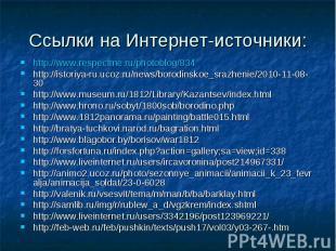 Ссылки на Интернет-источники:http://www.respectme.ru/photoblog/834http://istoriy