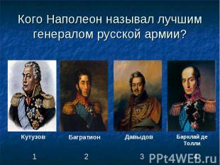 Кого Наполеон называл лучшим генералом русской армии?