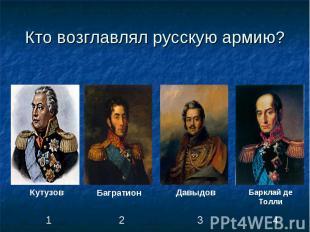 Кто возглавлял русскую армию?