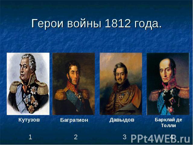 Герои войны 1812 года.