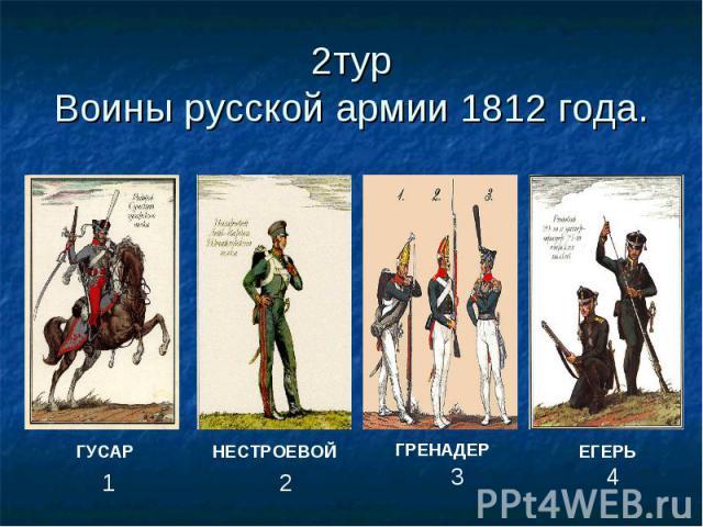 2турВоины русской армии 1812 года.