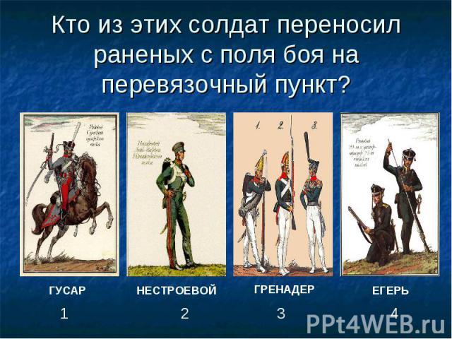 Кто из этих солдат переносил раненых с поля боя на перевязочный пункт?