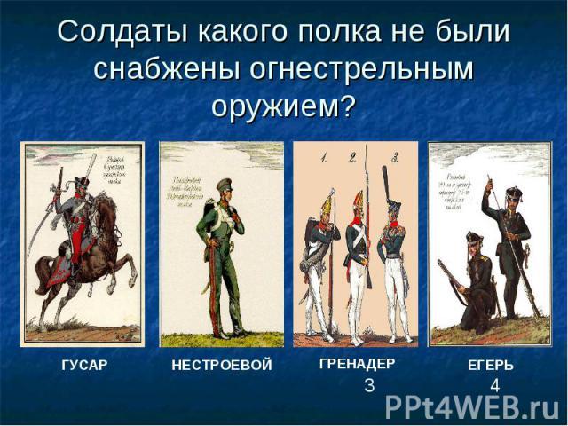 Солдаты какого полка не были снабжены огнестрельным оружием?