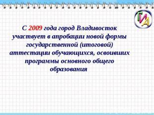 С 2009 года город Владивосток участвует в апробации новой формы государственной