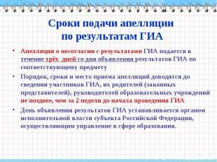 Апелляция о несогласии с результатами ГИА подается в течение трёх дней со дня об