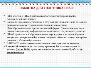 ПАМЯТКА ДЛЯ УЧАСТНИКА ГИА-9 Для участия в ГИА-9 необходимо быть зарегистрированн