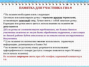 ПАМЯТКА ДЛЯ УЧАСТНИКА ГИА-9 На экзамен необходимо взять следующее: гелевую или к
