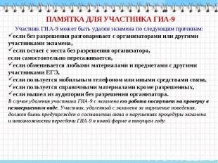 ПАМЯТКА ДЛЯ УЧАСТНИКА ГИА-9 Участник ГИА-9 может быть удален экзамена по следующ