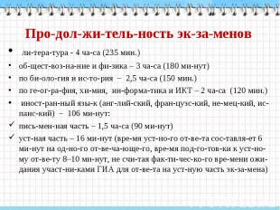 Продолжительность экзаменов литература - 4 часа (235 мин.) обществознание и физи