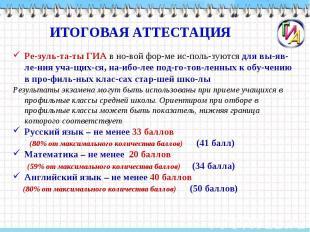 ИТОГОВАЯ АТТЕСТАЦИЯ Результаты ГИА в новой форме используются для выявления учащ