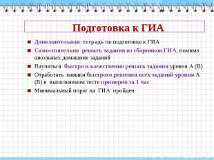 Подготовка к ГИА Дополнительная тетрадь по подготовке к ГИА Самостоятельно решат
