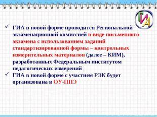 ГИА в новой форме проводится Региональной экзаменационной комиссией в виде письм
