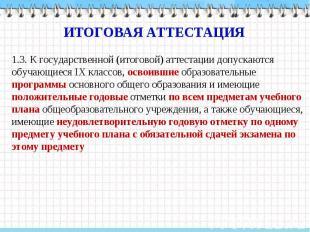 ИТОГОВАЯ АТТЕСТАЦИЯ 1.3. К государственной (итоговой) аттестации допускаются обу