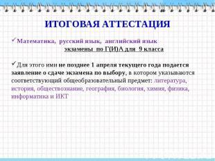 ИТОГОВАЯ АТТЕСТАЦИЯ Математика, русский язык, английский язык экзамены по Г(И)А