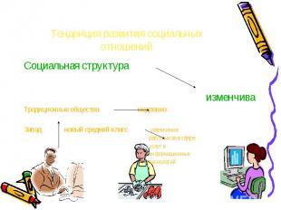 Тенденция развития социальных отношений Социальная структура изменчива Традицион