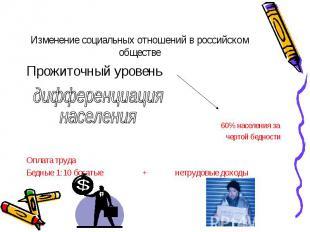Изменение социальных отношений в российском обществе Прожиточный уровень 60% нас