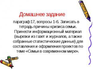 Домашнее задание параграф 17, вопросы 1-6. Записать в тетрадь причины кризиса се