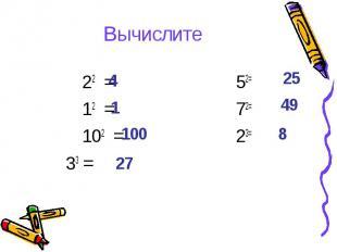 4 1 100 27 25 49 8 Вычислите 22 = 52=12 = 72=102 = 23= 33 =