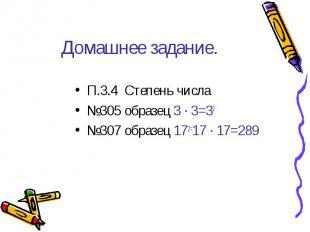 Домашнее задание. П.3.4 Степень числа №305 образец 3 ∙ 3=32 №307 образец 172=17