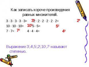 35 103 72 26 52 43 Как записать короче произведения равных множителей. 3 ∙ 3 ∙ 3