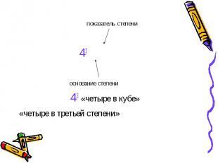 показатель степени 43 основание степени 43 «четыре в кубе» «четыре в третьей сте