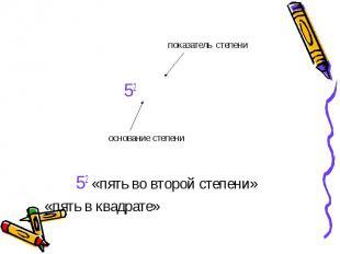 показатель степени 52 основание степени 52 «пять во второй степени» «пять в квад