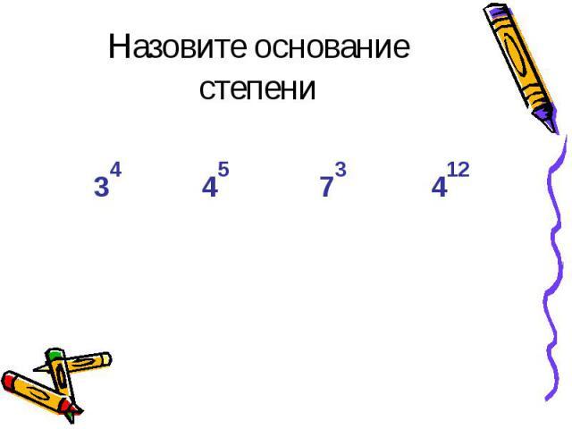 3 4 7 4 4 5 3 12 Назовите основание степени
