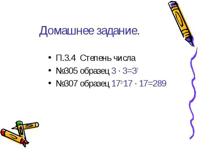 Домашнее задание. П.3.4 Степень числа №305 образец 3 ∙ 3=32 №307 образец 172=17 ∙ 17=289