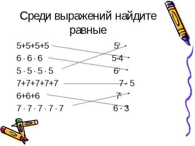 Среди выражений найдите равные 5+5+5+5 54 6 ∙ 6 ∙ 6 5∙4 5 ∙ 5 ∙ 5 ∙ 5 63 7+7+7+7+7 7 ∙ 5 6+6+6 75 7 ∙ 7 ∙ 7 ∙ 7 ∙ 7 6 ∙ 3