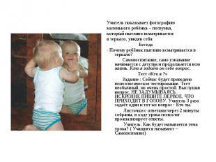 Учитель показывает фотографию маленького ребёнка – ползунка, который пытливо всм