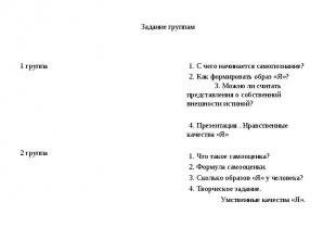 Задание группам 1 группа 2 группа 1. С чего начинается самопознание? 2. Как форм