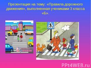 Презентация на тему: «Правила дорожного движения», выполненная учениками 3 класс