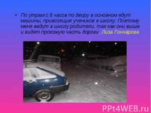 По утрам с 8 часов по двору в основном едут машины, привозящие учеников в школу.
