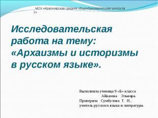 Исследовательская работа на тему: «Архаизмы и историзмы в русском языке». МОУ «К
