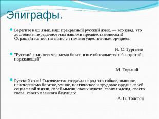 Эпиграфы. Берегите наш язык, наш прекрасный русский язык, — это клад, это достоя