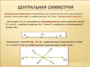 Две точки А и А1 называются симметричными относительно точки О, если О -